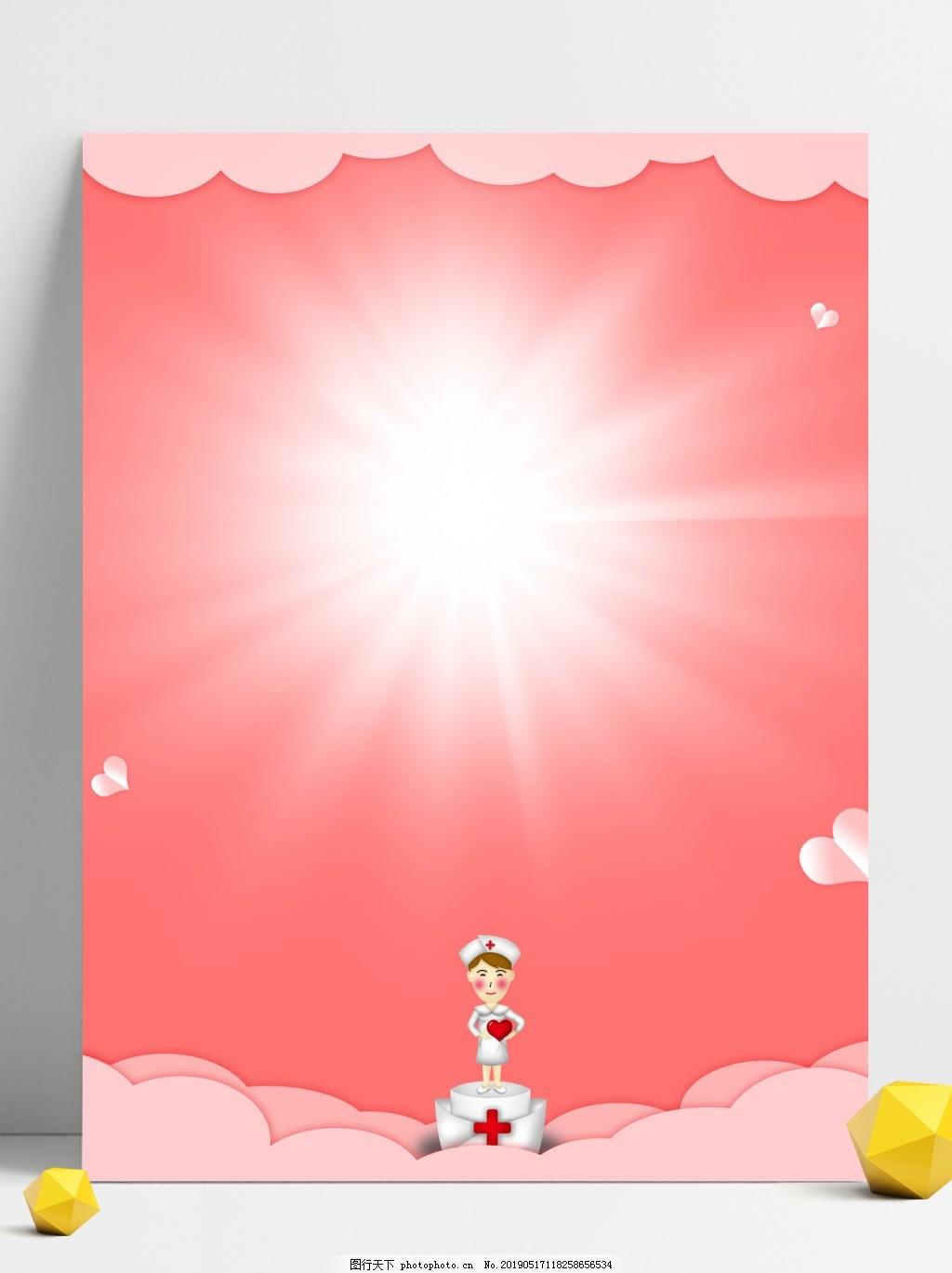 剪纸风护士节背景设计,剪纸背景,红十字,白衣天使,爱心,手绘背景,通用背景