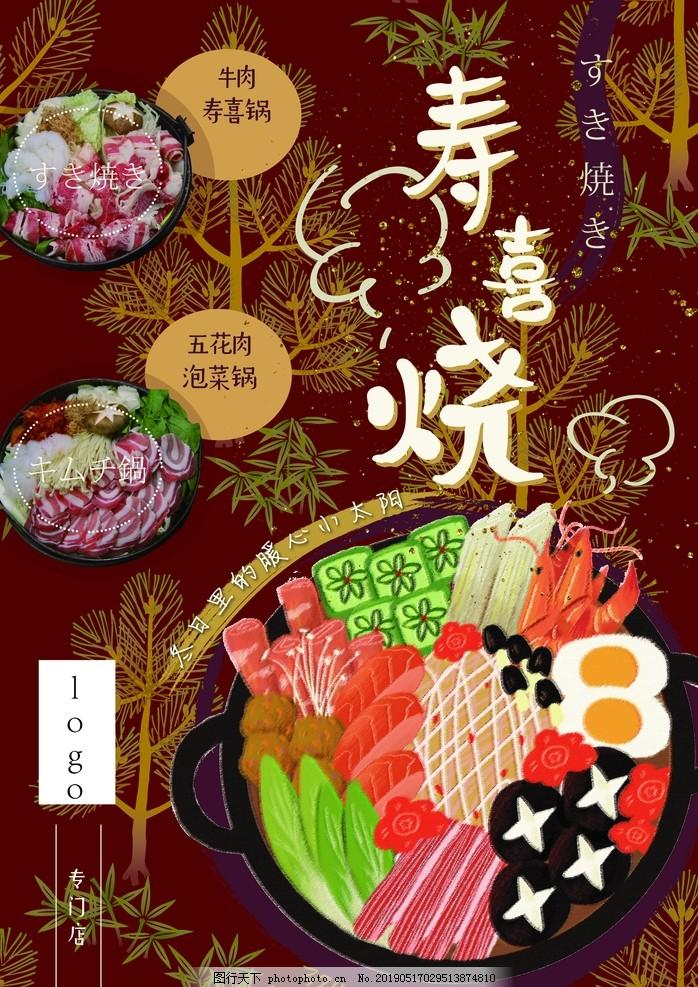 寿喜锅海报,韩国料理海报,火锅海报,火锅文化,锅物料理,火锅店海报,火锅挂画