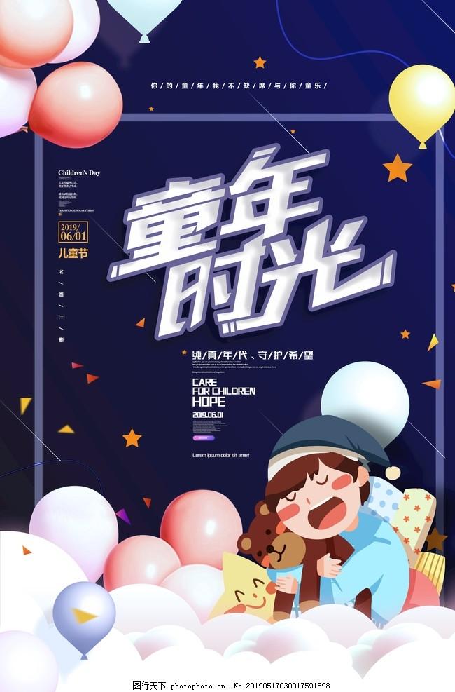 童年时光,六一儿童节,六一促销,儿童节快乐,快乐童年,儿童节促销,国际儿童节