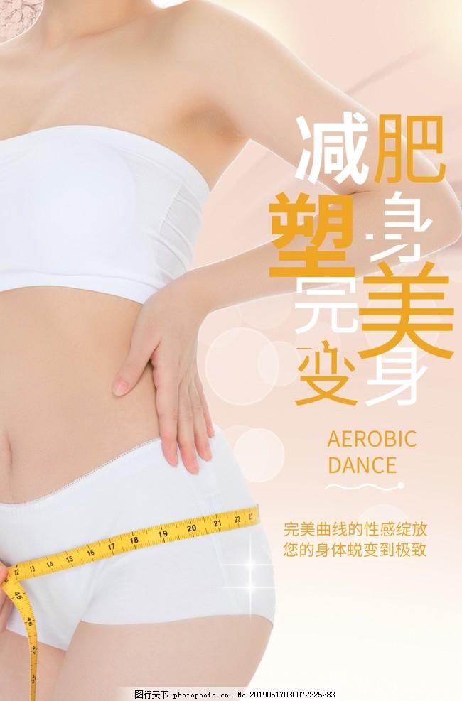 瘦身广告,美体,纤体瘦身,S型,S身型,S形,美容美体