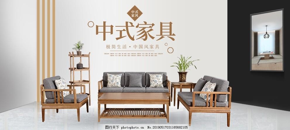忠华红木家具淘宝海报,psd,网店素材,设计,淘宝界面设计,淘宝装修模板,119DPI