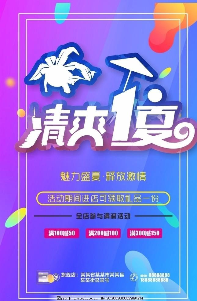 清爽一夏,缤纷夏日,夏天促销,夏天海报,banner,缤纷夏季,初夏焕新季
