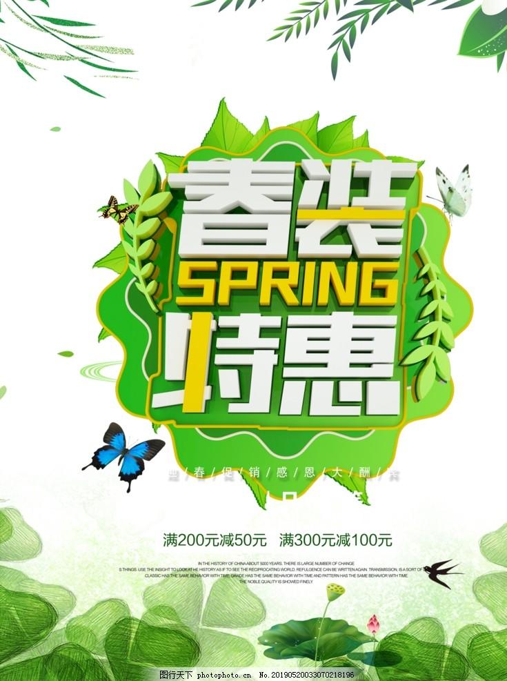 春装特惠,春暖花开,海报,促销,春暖花开背景,春天,卡通