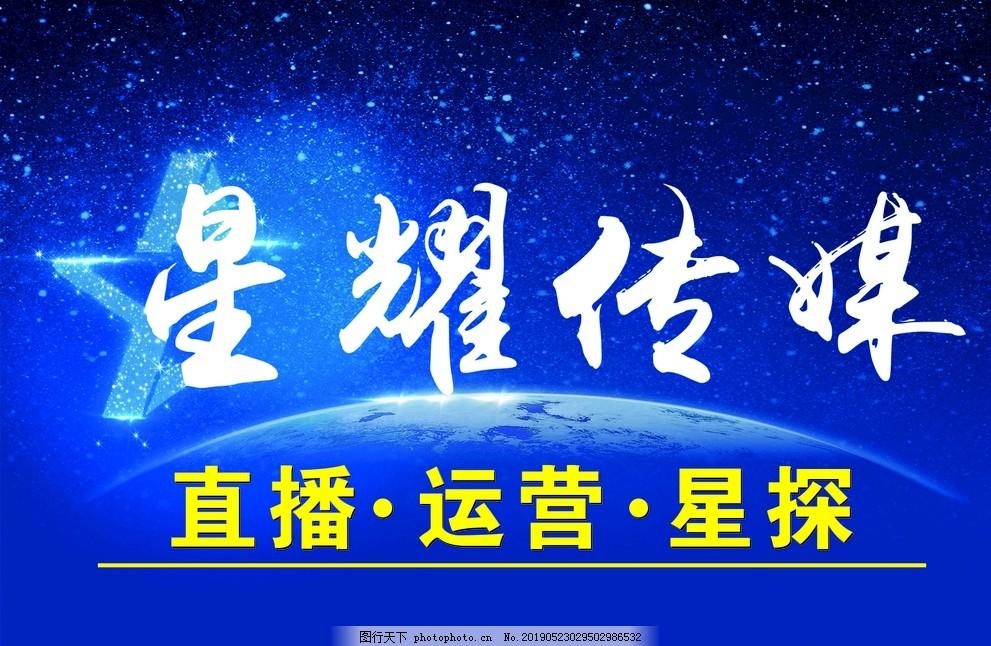 灯箱,星空,星星,直播,蓝色,蓝色天空,设计