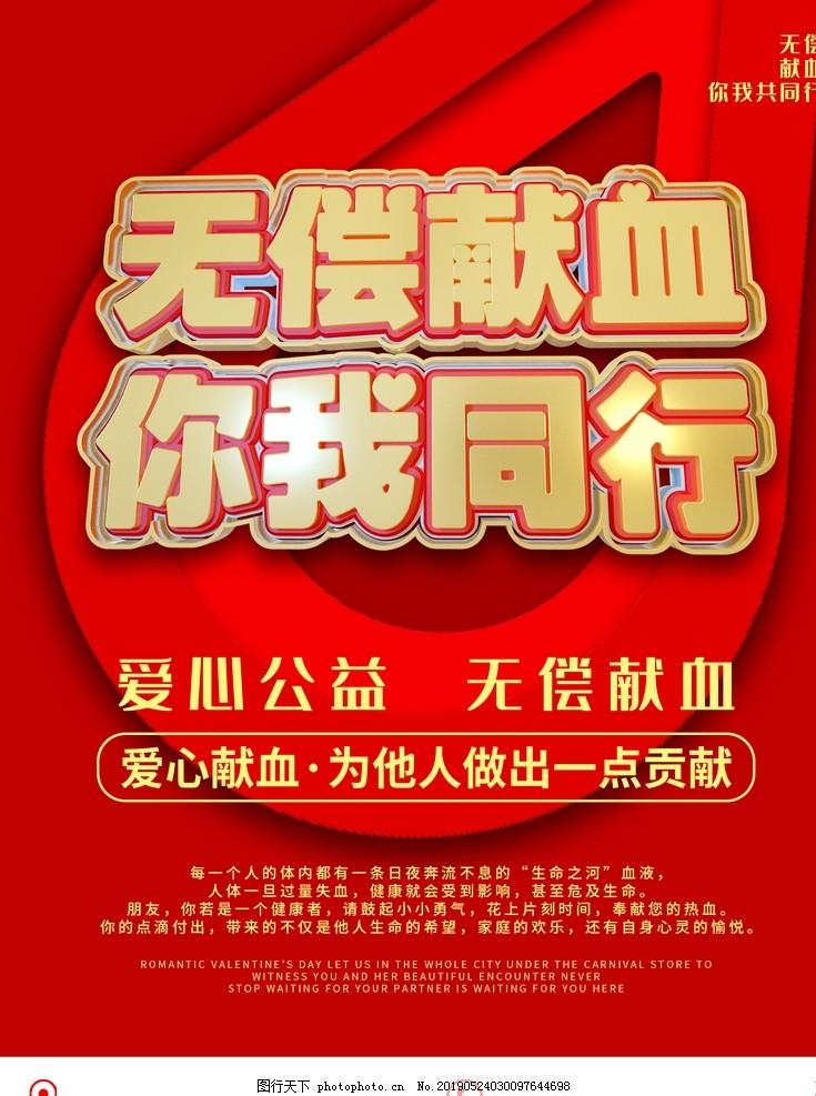 无偿献血你我同行公益宣传,海报,psd,源文件,设计,广告设计,海报设计