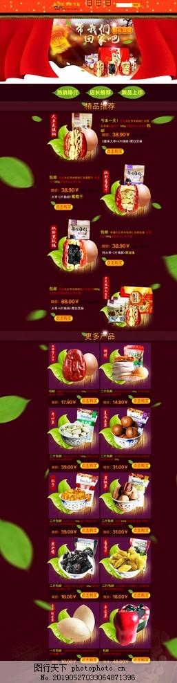 红枣首页模板,干果,零食,吃货,水果,枸杞子,健康