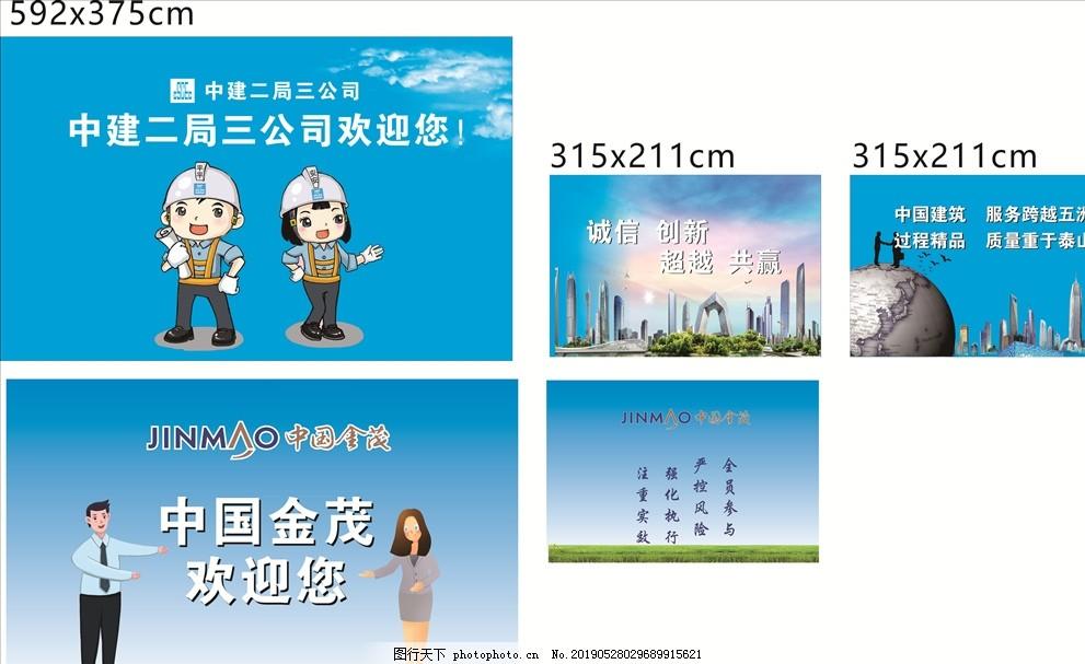 金茂文化墙,中建,欢迎您,围挡,设计,广告设计,CIS设计