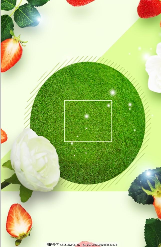 鲜花,花朵,草莓,海报,宣传,宣传栏,广告