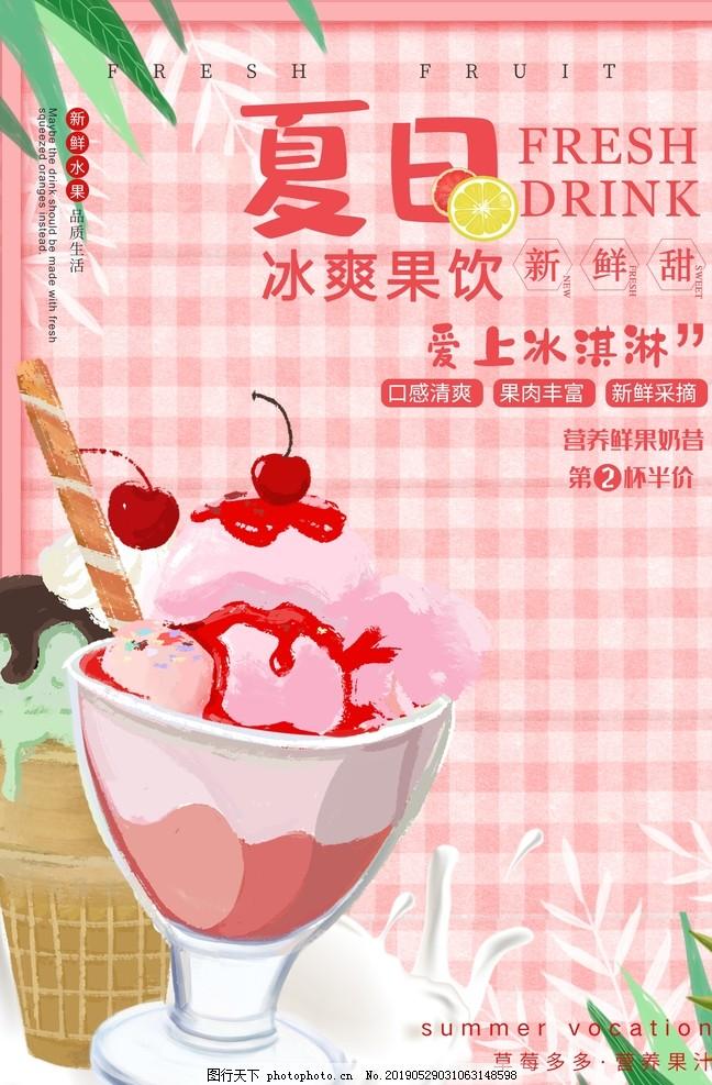 夏日甜品,冰淇淋,冰淇淋海报,冰淇淋展架,冰淇淋展板,冷饮店海报,冷饮店展板