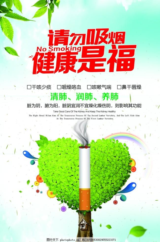 吸烟有害,世界无烟日,无烟日展板,无烟日宣传,宣传板面,无烟日海报,无烟日宣传栏