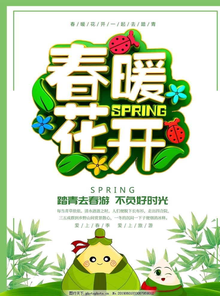 春季,春天海报,春季新品,春季促销,春季促销海报,春季特卖,spring