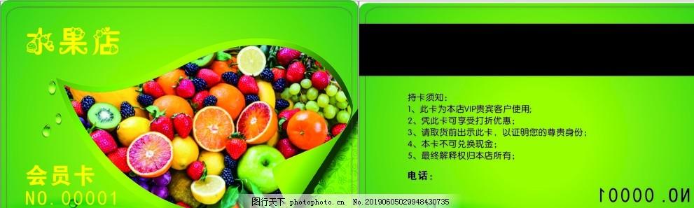 水果店会员卡,农资,水果会员卡,绿色会员卡,叶子形状照片,设计,广告设计