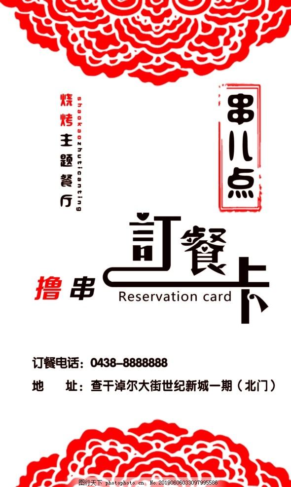 订餐卡,撸串,主题餐厅,特色烤吧,烧烤,设计,PSD分层素材