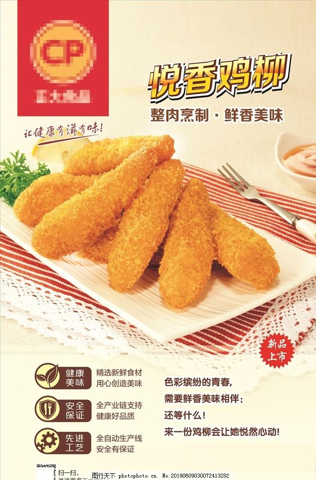 悦香鸡柳,肉丸,翅根,鸡腿肉串,烤肉,烤串,烧烤