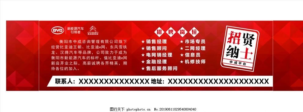 招贤纳士,红色,4S店招聘,红色招聘广告,比亚迪招聘,广告设计,CDR