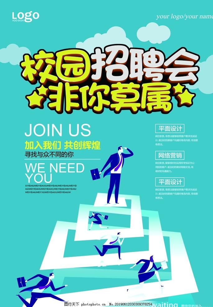 招聘,兼职,设计师,特色海报,职场,广告设计,DM宣传单