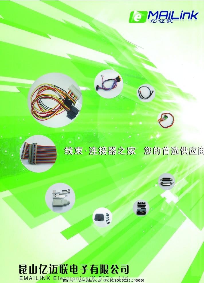 连接器画册,线束线缆画册,产品手册,电子公司,汽车诊断接头,线缆线束,产品画册