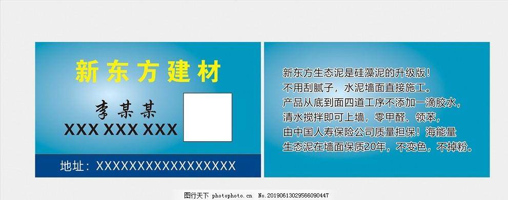蓝色建材名片,名片模板,名片卡片,名片背景,蓝色名片,蓝色名片背景,蓝色卡片