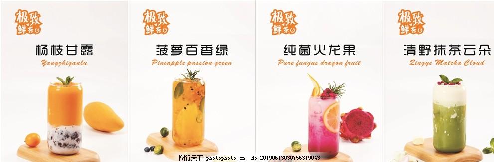 奶茶灯片,极致鲜茶,果汁,清新,矢量图库,设计,广告设计