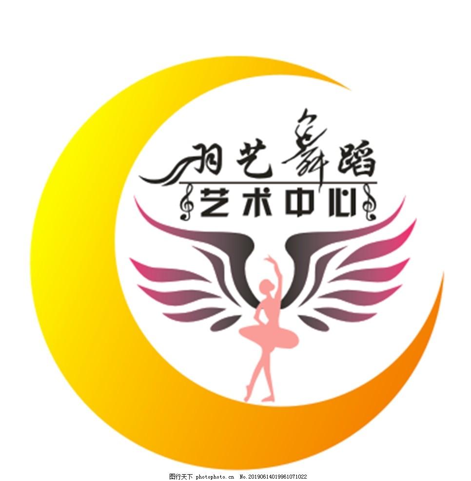 羽翼舞蹈,跳舞,美女,设计,标志图标,企业LOGO标志,CDR
