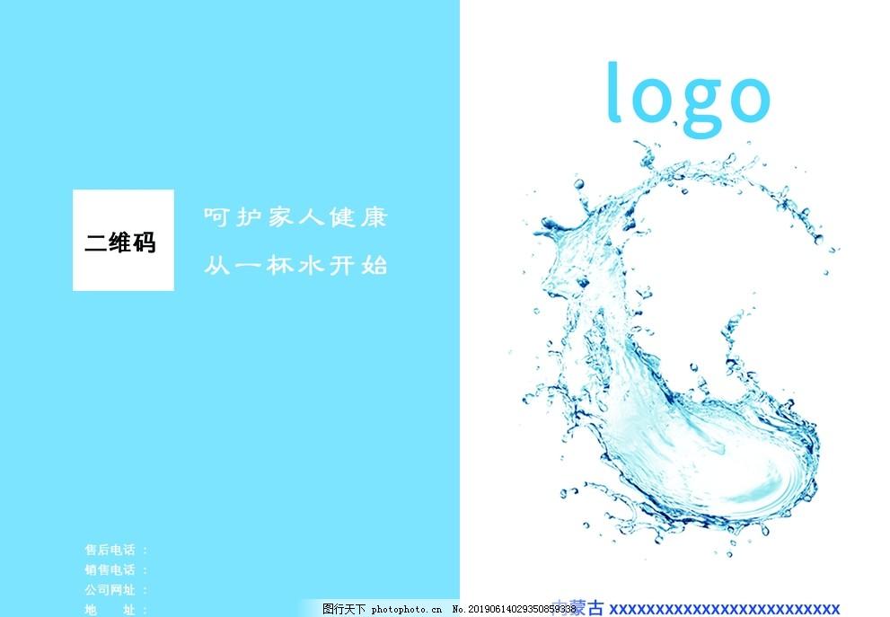 宣传册,画册,画册内饰,水处理,关爱,设计,广告设计