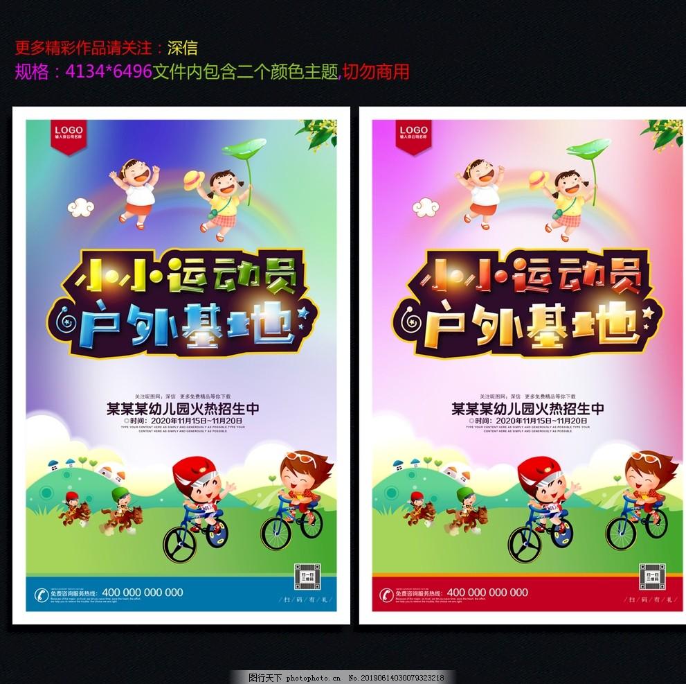 亲子游戏海报,亲子运动会,幼儿园运动会,小学运动会,儿童游乐园,儿童运动会,趣味运动会