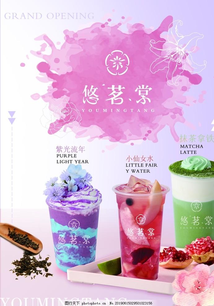 悠茗棠彩页,奶茶彩页,奶茶海报,饮品海报,设计,告白设计,300DPI