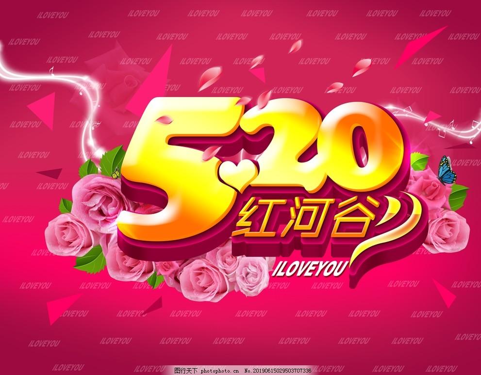 情人节海报,七夕,520,爱在情人节,约惠情人节,情人节门楼,情人节活动
