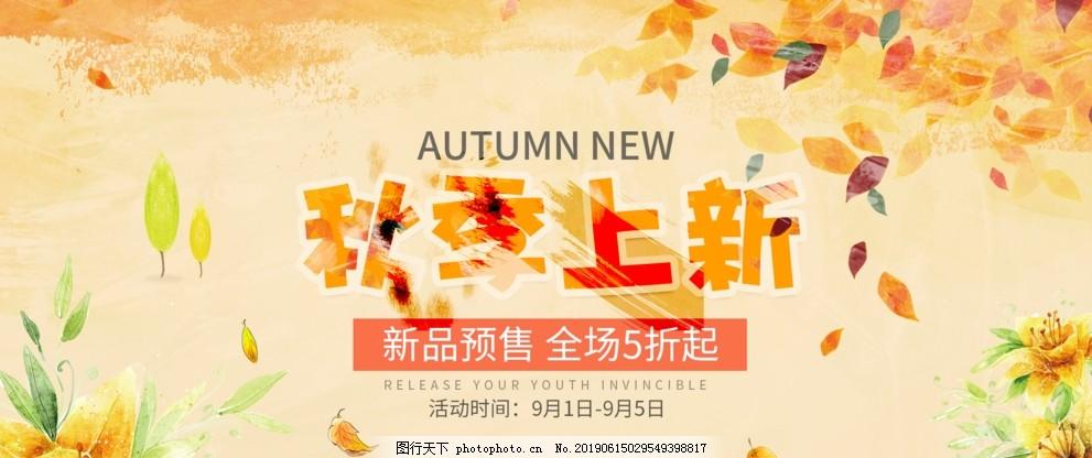 秋季上新,秋季海报,秋季新品,秋季新装,秋季模板,秋季促销活动,秋季促销海报