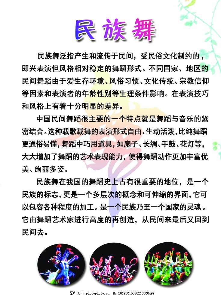 中国民族舞,特点,重要地位,音乐,设计,广告设计,展板模板