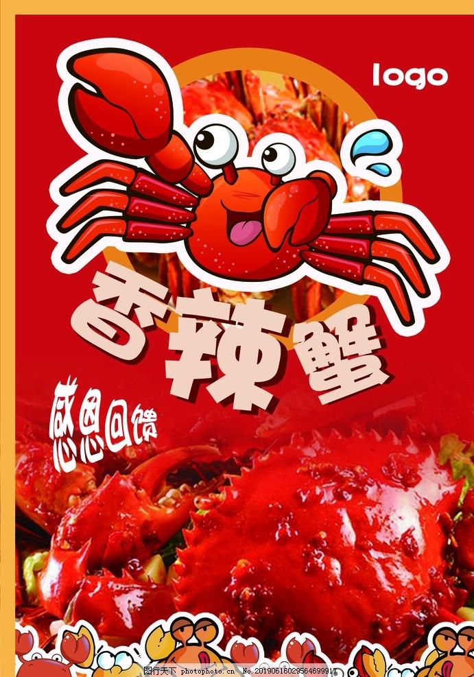 大闸蟹,渝味香辣蟹,干锅香辣蟹,香辣蟹墙画,香辣蟹背景,重庆香辣蟹,川味香辣蟹