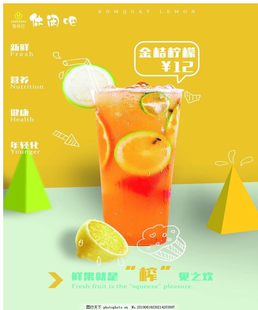 冷饮店,饮料,奶茶店,金桔柠檬,夏日,酷爽,冰块