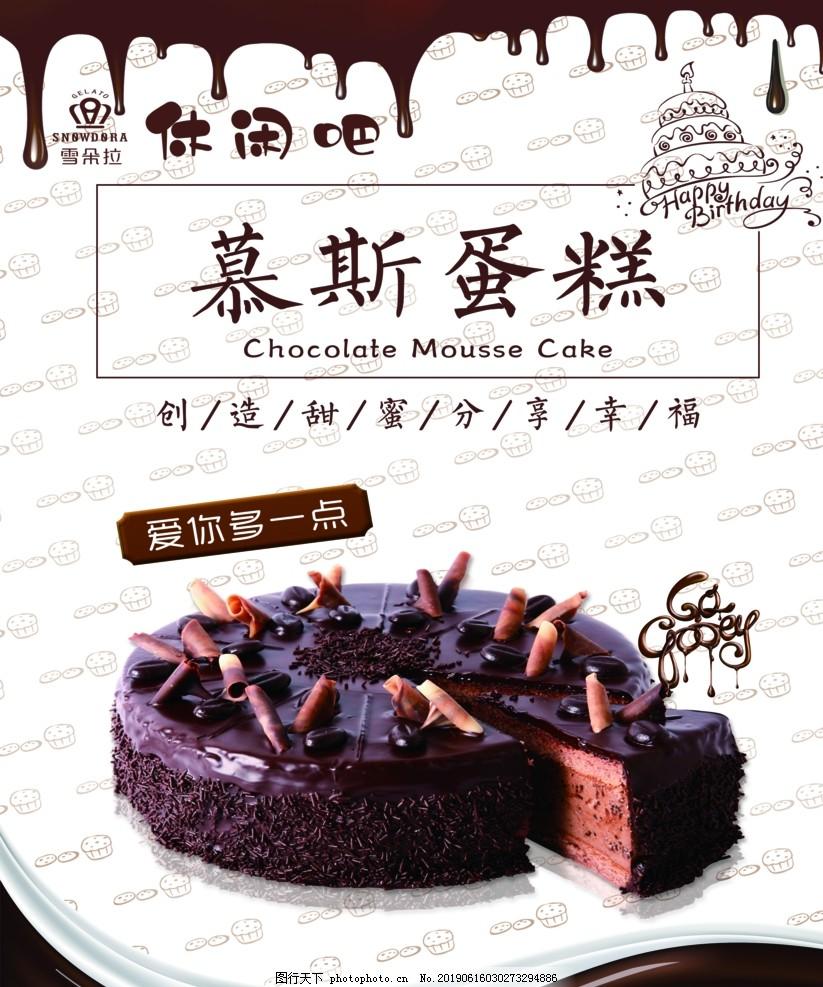 甜点,美味甜品,巧克力,布丁,西米露,皇茶,芒果劳野