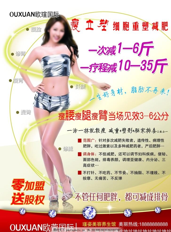 减肥,塑型欧瑄,减肥美女,韩美女,钻石,高清晰印刷用,设计