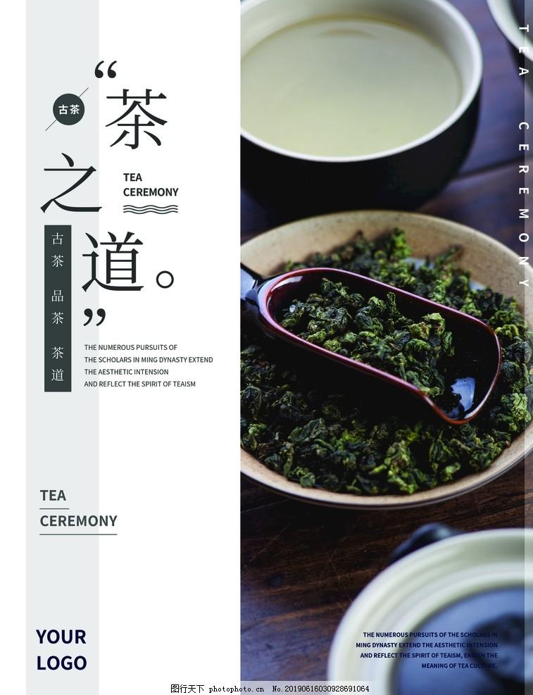 茶文化,茶叶,春茶,绿茶,设计,广告设计,国内广告设计