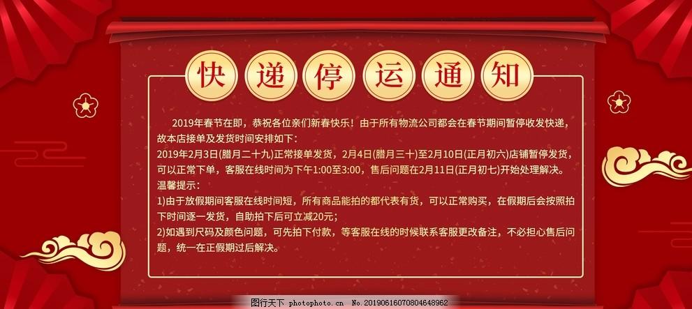 快递停运海报,红色背景,春节促销,设计,淘宝界面设计,淘宝广告banner,72DPI