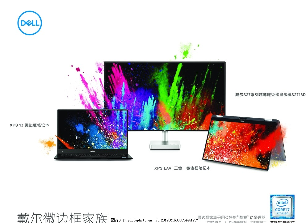 戴尔电脑,科技,笔记本,笔记本电脑,设计,PSD分层素材,90DPI