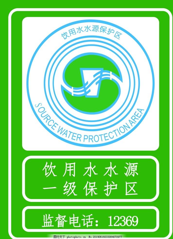 飲用水保護牌,展板,水資源,保護區,海報,一級保護,易拉寶