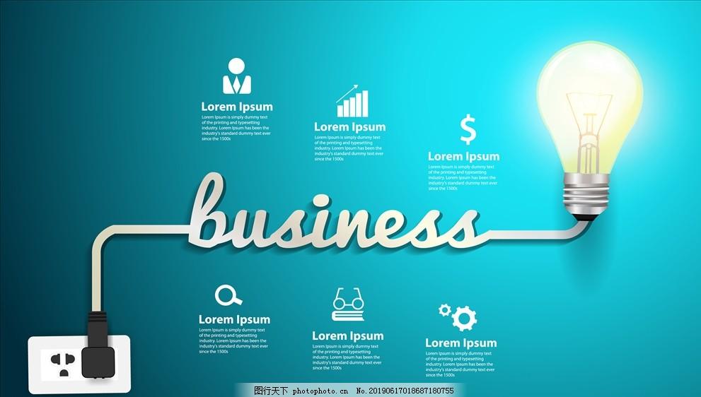 企业精神,梦想起航,脑力,智力,挑战自我,招聘海报,励志