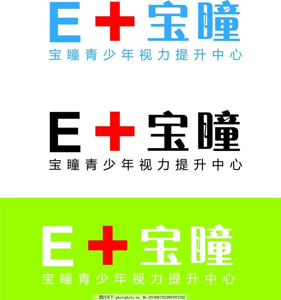 宝瞳视力提升中心,宝瞳logo,企业logo,原创logo,设计,标志图标,企业LOGO标志