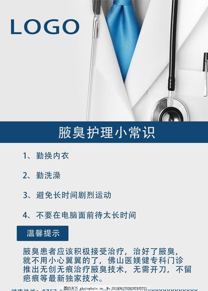 腋臭医疗海报,医生,素材,知识普及,小常识,宣传,设计