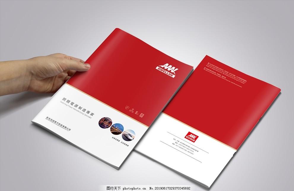 产品封面,电气封面,样本封面,高低压,画册封面,设计,广告设计
