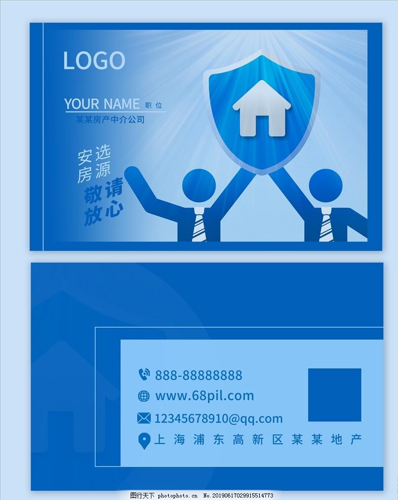 房产中介公司名片设计,房产中介名片,房地产名片,房屋中介名片,开发商名片,地产中介名片,广告设计