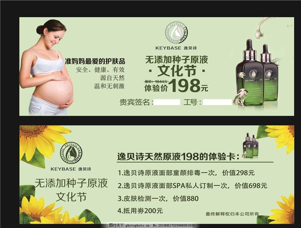 孕妇护肤品,孕妇用品,婴儿,孕婴用品,孕妇化妆品,孕妇美容产品,孕妇排毒