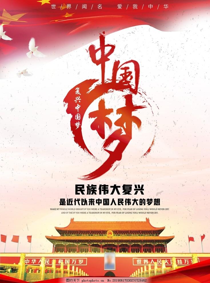 中国梦,党建,党员,政府,设计,广告设计,展板模板