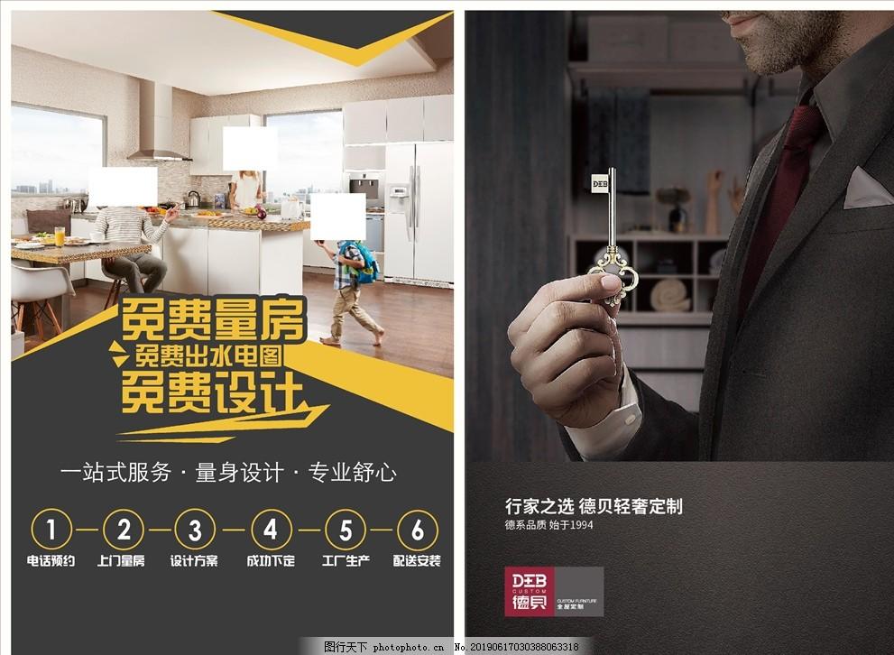 家居效DM,家电宣传单,厨房电器,厨房效果图,免费量房,免费设计,空间设计