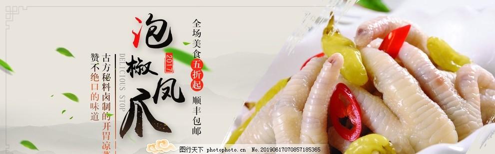 泡椒凤爪海报banner,中国风,电商促销,设计,淘宝界面设计,淘宝广告banner,72DPI