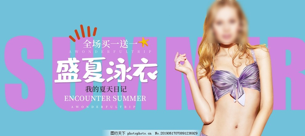 夏日清爽风淘宝泳衣海报,banner,设计,淘宝界面设计,淘宝广告banner,72DPI,PSD