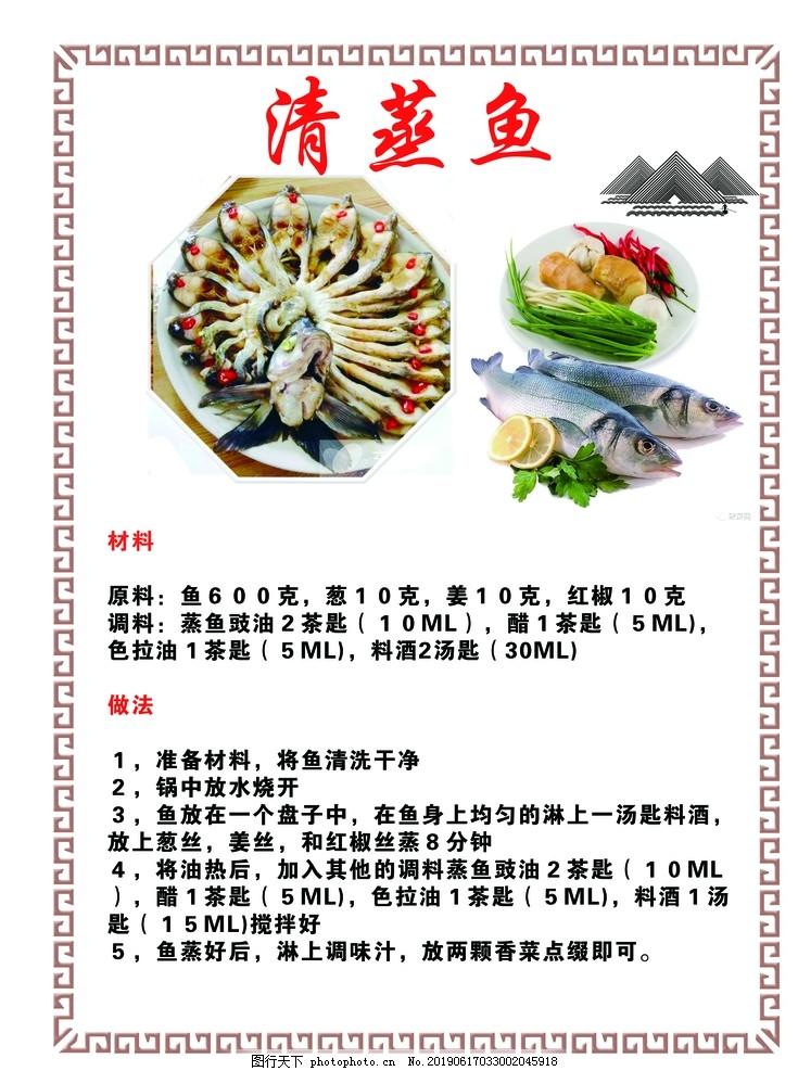 菜谱,清蒸鱼,家庭菜,做菜方法,食材,设计,PSD分层素材