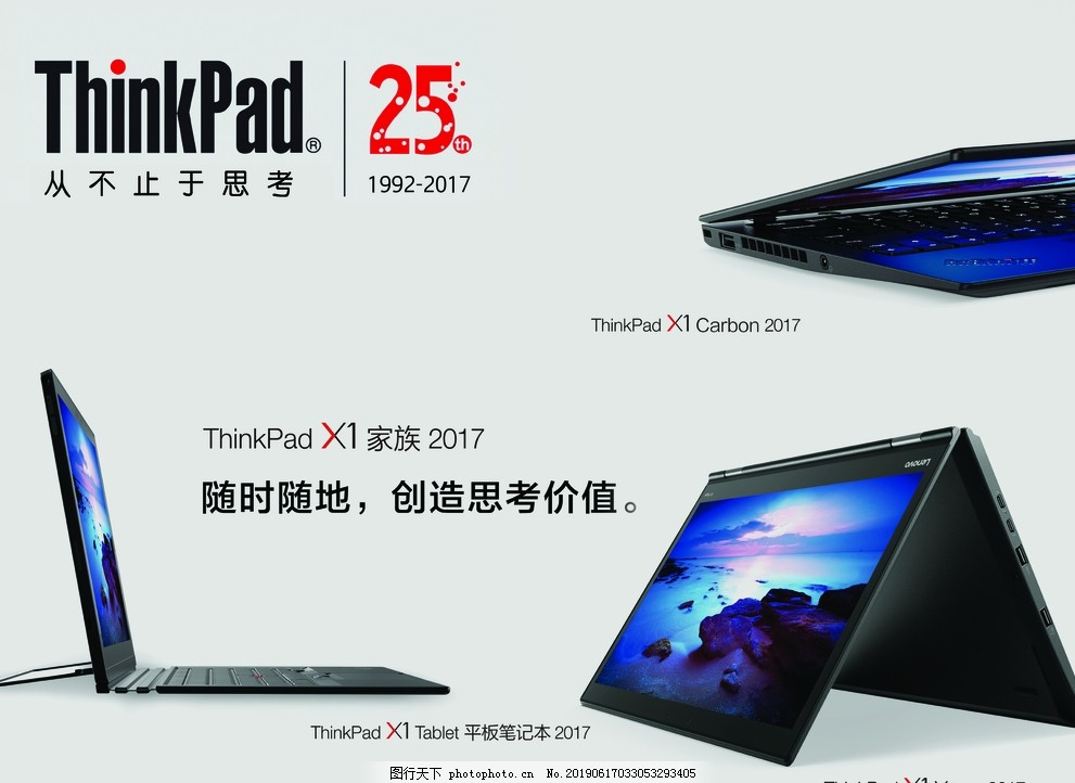 ThinkPad笔记本,电脑,科技,联想,游戏,设计,PSD分层素材
